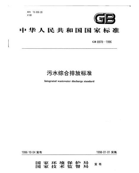 污水综合排放标准.png