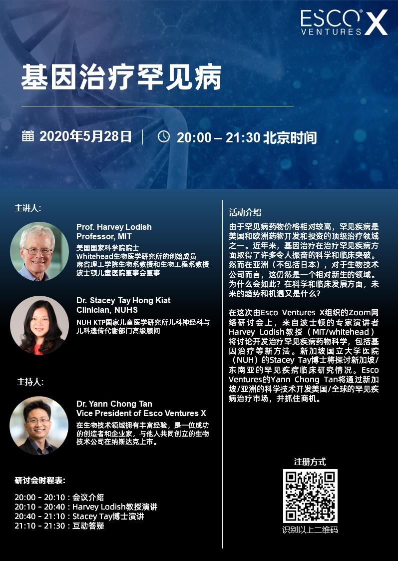 Webinar poster3.jpg