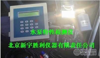 手持式泵速检测仪;水泵特性检测仪