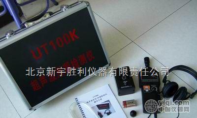 UT100K超声波放电/泄漏检测仪