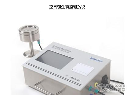 空气微生物监测系统