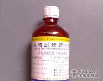 透明剂(浸蜡脱蜡透明液)环保型