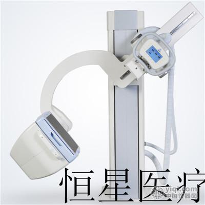 恒星医疗HXDR-30/50U臂型CCD