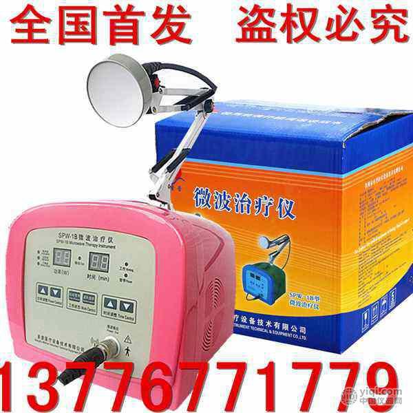 家用微波治疗仪微波理疗仪圣普SPW-1B