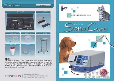 动物用超声波手术刀系统