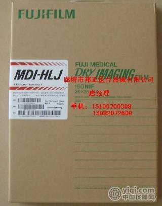 富士MDI-HLJ、DI-HL、DI-HT、DI-AT医用胶片