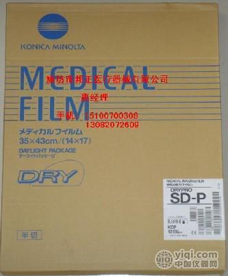 柯尼卡SD-Q、SD-Q医用胶片
