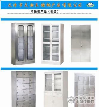 不锈钢更衣柜