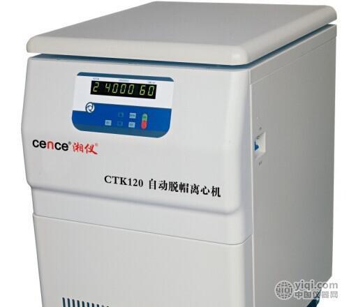 湖南湘仪落地式脱帽离心机CTK120