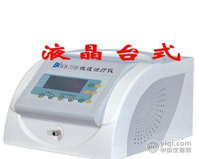 液晶脉冲微波治疗仪  宝兴微波治疗仪
