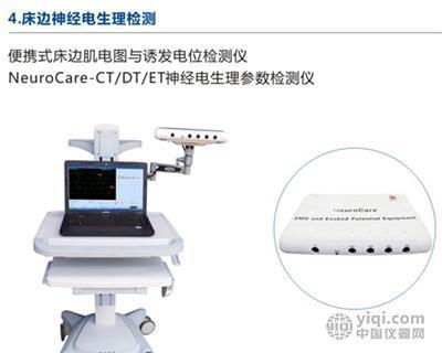 神经电生理参数检测仪