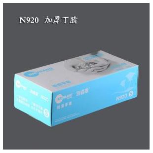 施瑞康蓝色丁聙橡胶手套N920 L