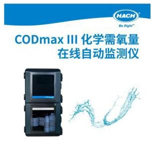 美国哈希  CODmax III 化学需氧量在线自动监测仪
