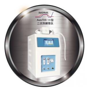 踏实德研AutoTDS-Ⅲ型 二次热解吸仪