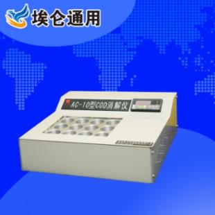 青岛埃仑  AC-10型COD消解仪
