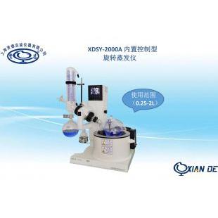 XDSY-2000A旋�D蒸�l器