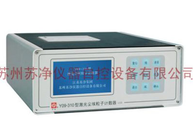 Y09-310AC-DC型激光尘埃粒子计数器