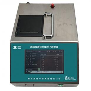 聚创环保激光尘埃粒子计数器CLJ-E3016