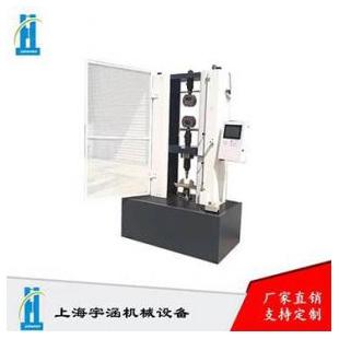 上海宇涵100kN电子万能材料试验机