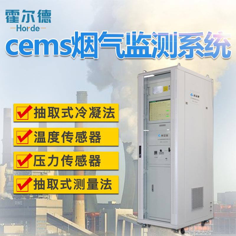 霍尔德 锅炉在线监测设备锅炉在线监测设备-锅炉在线监测设备 HED-CEMS-1000cems