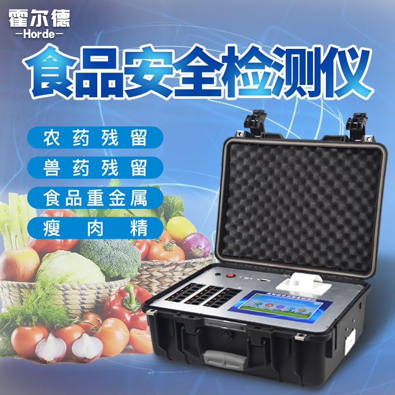 霍尔德 全自动食品安全检测仪 HED-G1800食品安全检测仪