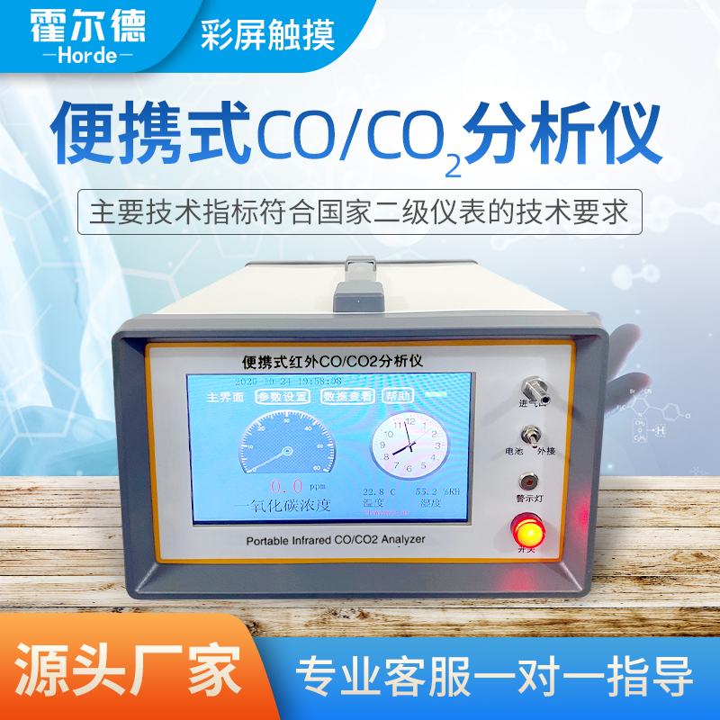 霍尔德便携式CO气体分析仪 HED-HW100便携式CO气体分析仪