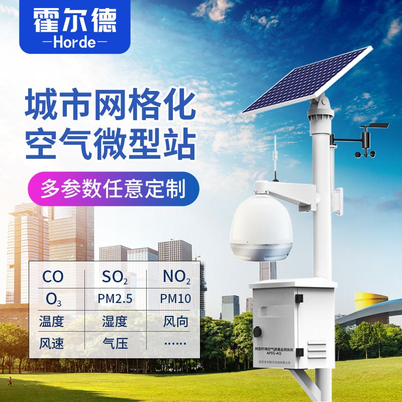霍尔德空气质量监测站-空气质量监测站-空气质量监测站 HED-APEG