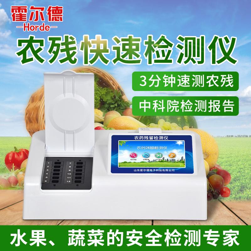霍尔德 茶叶农药残留快速测定仪 HED-CY12茶叶农药残留快速检测仪