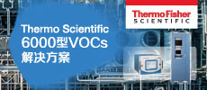 賽默飛 6000 型 VOCs 解決方案