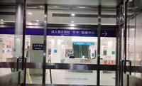 疾控中心�青�u患者感染新冠事件 管理要�]意4�c