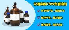 液相/气相/高纯酸/常规分析试剂