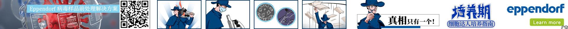 Eppendorf细胞培养的挑战