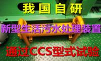"""""""新型生活污水处理装置""""通过CCS型式试验"""