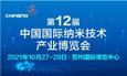 第十二届中国国际纳米技术产业博览会(纳博会®)