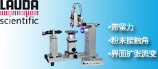 LAUDA Scientific光学接触角测量仪