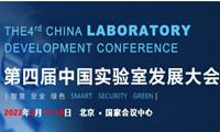 关于举办第四届中国实验室发展大会的预通知