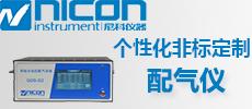 个性化定制配气仪研制开发