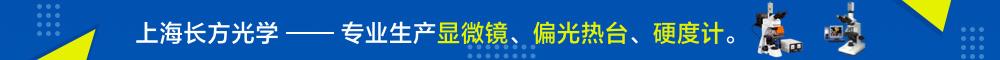 上海长方光学