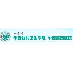 四川大学华西第四医院气相色谱仪等招标公告